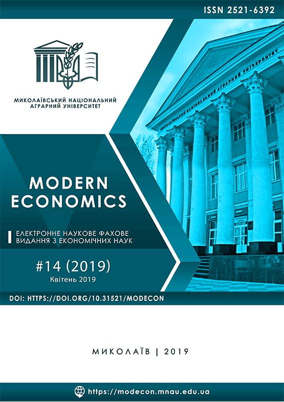 Modern Economics 14(2019)