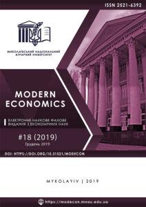 Modern Economics 18(2019)
