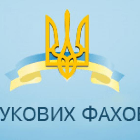 Наукові фахові видання України
